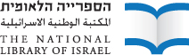 The National Library of Israel - Sound Archive